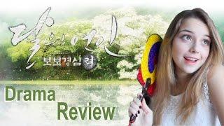 달의 연인: 보보경심 려 (Moon Lovers: Scarlet Heart Ryeo) K-Drama Review