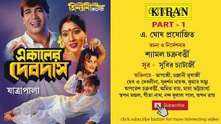 JATRA PALA   E KALER DEBDAS PART 1 OF 2   SHYAMAL CHAKROBORTY . BHAGYASREE   KIRAN