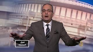 فوق السلطة - نسوان الفرن ومونديال قطر
