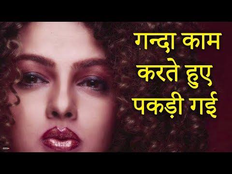 Xxx Mp4 ये हीरोइन गन्दा काम करते हुए पकड़ी गई Mamta Kulkarni S Hit Songs Untold Story 3gp Sex