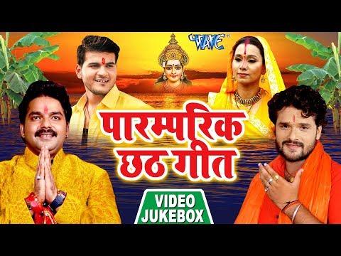 Xxx Mp4 पारंपरिक छठ गीत Paramparik Chhath Geet 2018 Video JukeBOX Bhojpuri Chhath Geet 2018 3gp Sex