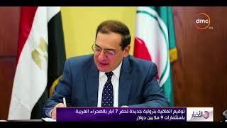 الأخبار - توقيع اتفاقية بترولية جديدة لحفر 7 آبار بالصحراء الغربية باستثمارات 9 ملايين دولار