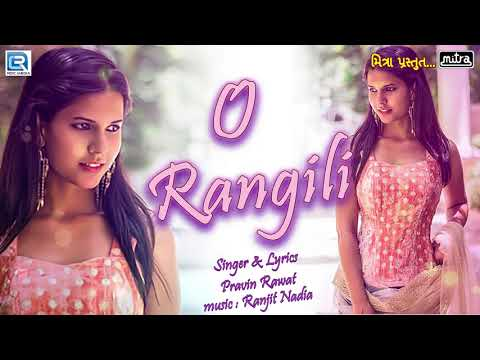 Xxx Mp4 O RANGILI ઓ રંગીલી New Gujarati Lok Geet 2017 Pravin Rawat FULL AUDIO RDC Gujarati 3gp Sex