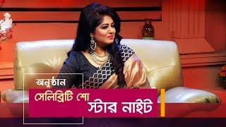 Maasranga TV   Star Night   Moushumi   TV Show   Eid Special   2018