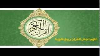 سورة البقرة كاملة -عبدالله خياط (اجمل الاصوات) | Abdullah Khayat-Sourate Al-Fatiha n Al-Baqarah