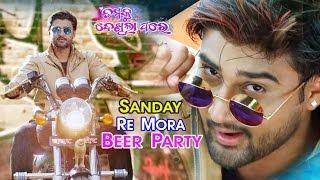 Sunday Re Mora Beer Party    Tamaku Dekhila Pare    Odia Movie Song Making    HD