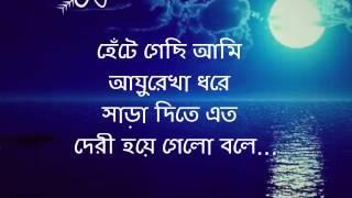 Boba Tunnel by Anupam Roy with Lyrics | New Tube | Bangla Lyrics