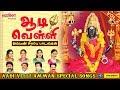 Aadi Velli Vol 2 | Amman Songs | Tamil Devotional Songs | Bhakti Maalai