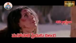 యెసయ్యా కనికర పూర్నుడా hosanna ministries new songs 2016 Telugu Christian Songs