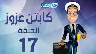 Captain Azzouz Series - Episode 17  | مسلسل الكابتن عزوز - الحلقة  17   السابعة عشر