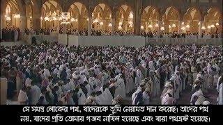 very emotional recitation by sad al ghamdi  with bangla subtitle