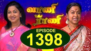வாணி ராணி - VAANI RANI -  Episode 1398 - 23/10/2017