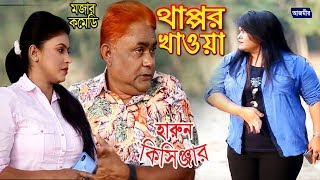 Harun Kisinger | হারুন কিসিঞ্জার | থাপ্পর খাওয়া । সুপার কমেডি | Super Comedy | 2019