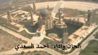 نشيد من القلب الى القلب احمد السعدي nasheed min alqalbi ahmed alsaady