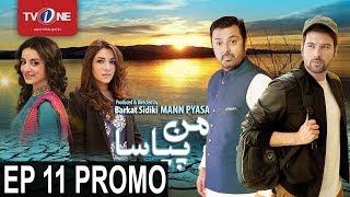 Mann Pyasa | Episode# 11 | Promo | Serial | Full HD | TV One