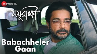 Babachheler Gaan - Mayurakshi | Soumitra Chatterjee & Prosenjit Chatterjee