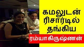 Kamal Haasan Gouthami Split | She also the Reason | Hot Tamil Cinema News