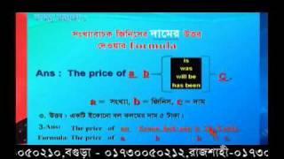 FM Method on Diganta TV Episode 02_02