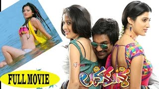 Varun Sandesh Latest Telugu Full Movie Lava Kusa - Richa Panai,Brahmanandam