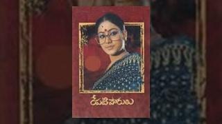 Repati Pourulu Telugu Full Length Movie || Rajasekhar, Vijayashanthi, Anuradha