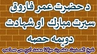 PASHTO BAYYAN DA HAZRAT UMAR FAROOQ SEERAT AW SHAHDAT PART 2 BY SHAIKH IDREES SAHIB