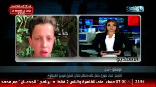 القاهرة والناس| صبي سوري حصل على طعام مقابل تمثيل فيديو الكيماوي!