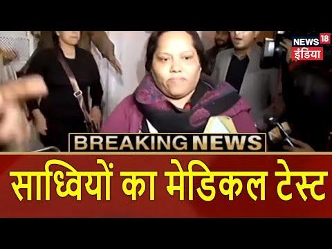 Xxx Mp4 साध्वियों का मेडिकल टेस्ट Breaking News News18 India 3gp Sex