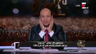 كل يوم - عمرو أديب: التعليم في مصر زبالة