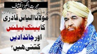 Maulana Ilyas Qadri Ka Bank Balance Kitna Hai? | Ilyas Qadri Ki Property