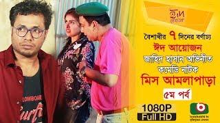 হাসির নাটক 'মিস্ আমলা পাড়া' Eid Natok - Miss Amla Para | EP 05 | Zahid Hasan, Shokh | Comedy Natok