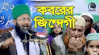 Bangla waz   পরকালের জিন্দেগী ওয়াজ   Maulana Nure Alam Ashrafi   New Mahfil Media
