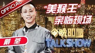 《今晚80后脱口秀》第20170420期:王自健建国史炎回忆杀
