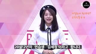 김세정 입덕 영상