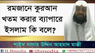 Romjane Quran Khotom Korar Bapare Islam Ki Bole?  Sheikh Salah Uddin Ahmad Makki  waz Bangla waz 