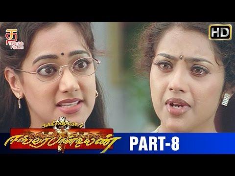 Xxx Mp4 Commissioner Eeswar Pandiyan Tamil Movie Part 8 Mammootty Meena Kavya Madhavan 3gp Sex