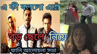 Boro Chele |Telefilm,Eid Natok|Bangla New funny video 2017|Apurba-Mehazabien| CD Choice |Project 69
