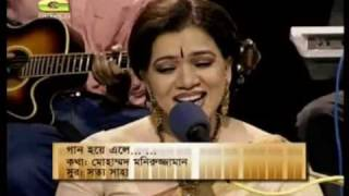 Bangla Song  Gaan Hoyay Aelay  Singer  Shakila Zafor and Ferdousi Rahman