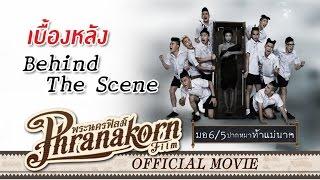 มอ6/5 ปากหมาท้าแม่นาค เบื้องหลัง - Make Me Shudder 2 Behind The Scene (Official Phranakornfilm)
