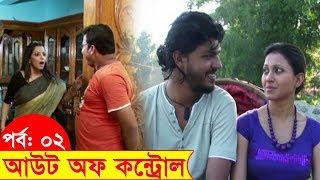 Bangla Funny Natok | Out of Control | EP 02 | Hasan Masud , Nafiza, Siddikur Rahman, Sohel Khan