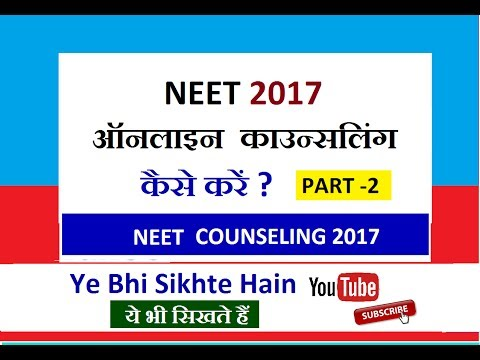 How to fill CBSE NEET Counseling Form 2017 - Part- 2