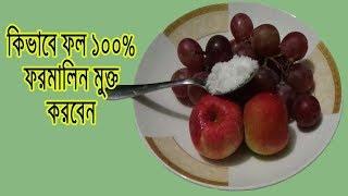 কিভাবে যে কোন ফল বা সবজি ফরমালিন মুক্ত করার সহজ উপায়। How to fruit release formalin