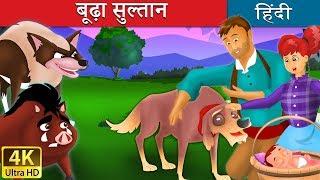 बूढ़ा सुल्तान | Old Sultan in Hindi | Kahani | Fairy Tales in Hindi | Hindi Fairy Tales