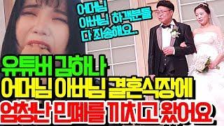 (머리보고 놀라지말기!어그로X) 유튜버 김하나 어머님 아버님 결혼식에 갔는데 저 정말 창피해 죽을꺼같습니다 살려주세요.. [띠미]
