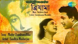Matite Chandramallika | Trijama | Bengali Film Song | Sandhya Mukherjee