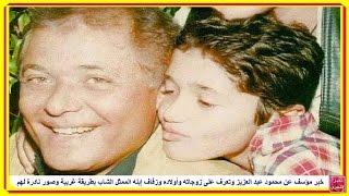 خبر مؤسف عن محمود عبد العزيز وتعرف على زوجاته وأولاده وزفاف إبنه الممثل بطريقة غريبة وصور نادرة لهم