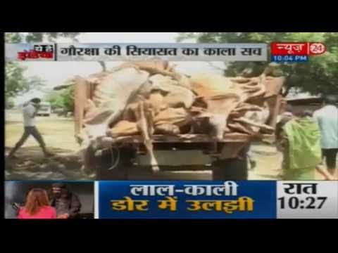 Ye Hai India : गायों के हत्यारे गौभक्त ! 04 August 2016 || Jaipur Gaushala