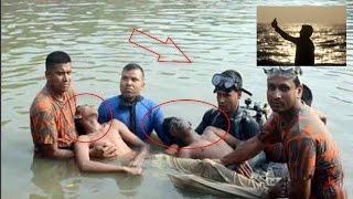 সেলফি তুলতে গিয়ে যে ভাবে প্রান হারাল চারজন ডাক্তার / media jogot news update today