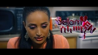 New Ethiopian Movie 2016