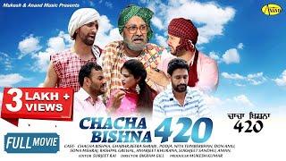 Chacha Bishna 420 l Full Movie l Latest Punjabi Movies | Anand Music | New Punjabi online Movie 2017