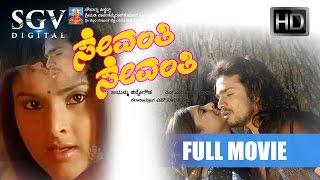 Sevanthi Sevanthi 2016 (HD) | Vijay Raghavendra & Ramya | Kannada Full Movies